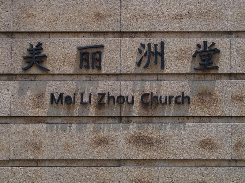 Mei Li Zhou